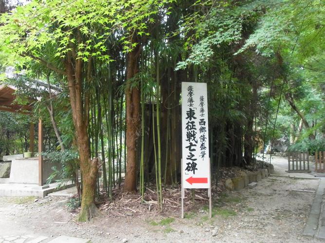 京都旅行 東福寺 西郷隆盛 東征戦亡の碑