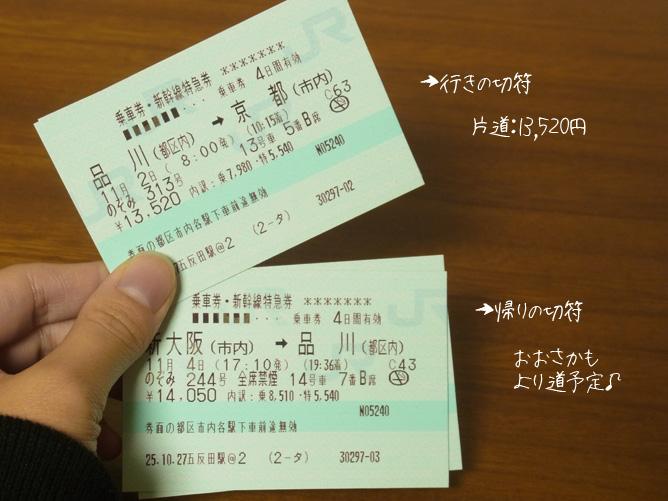 京都 紅葉旅行 き乃ゑ 旅館 予約