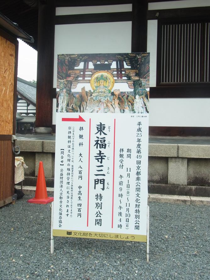 京都旅行 東福寺 三門橋