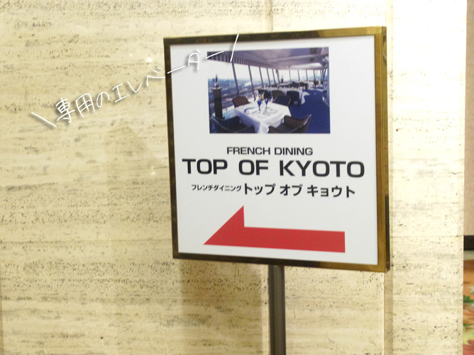 京都旅行 リーガロイヤルホテル京都 コースランチ