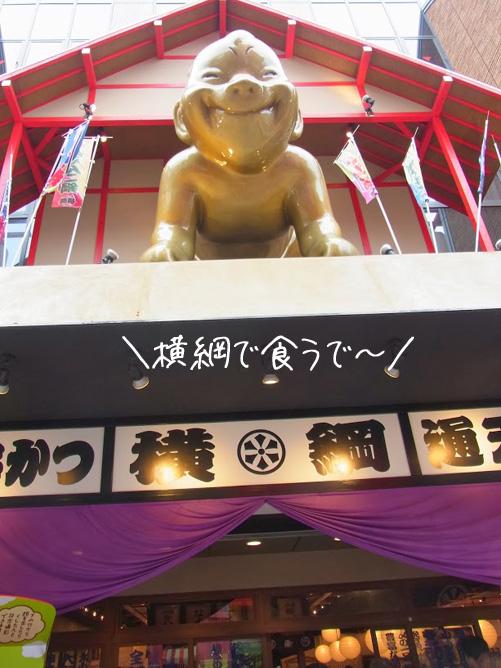 大阪 新世界 串カツ屋 横綱