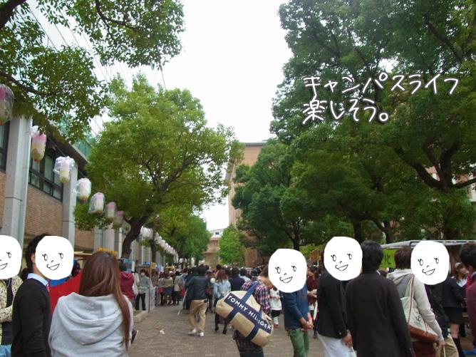 大阪 近畿大学