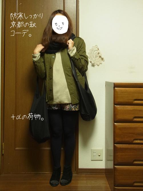 京都旅行 秋の服装・コーディネート