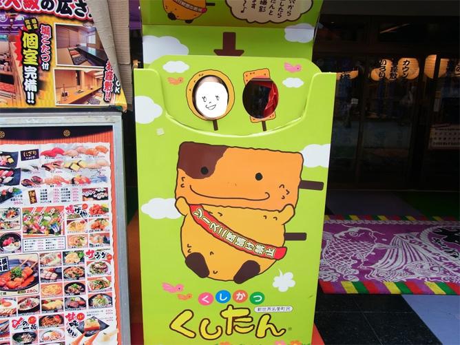 大阪 観光 新世界