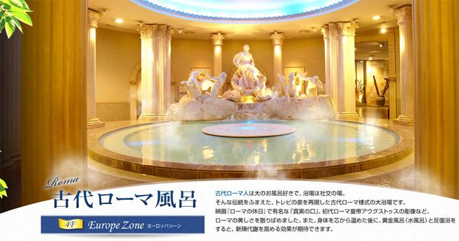 大阪 新世界 スパワールド 世界の大温泉