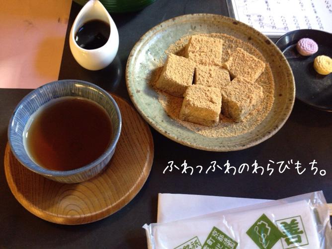 京都 祇園 鍵善良房本店 わらびもち