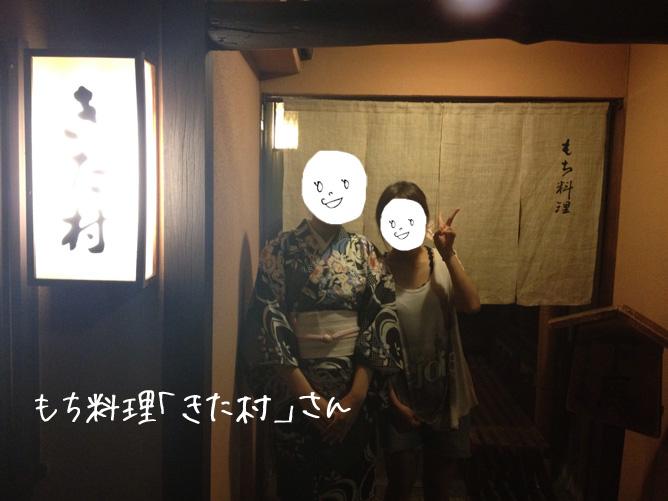 京都川床 きたむら おもち料理
