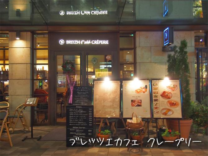 ブレッツカフェ クレープリー 赤坂Bizタワー店
