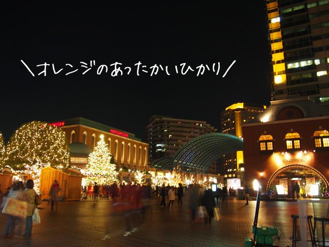 週末デート クリスマス イルミネーション