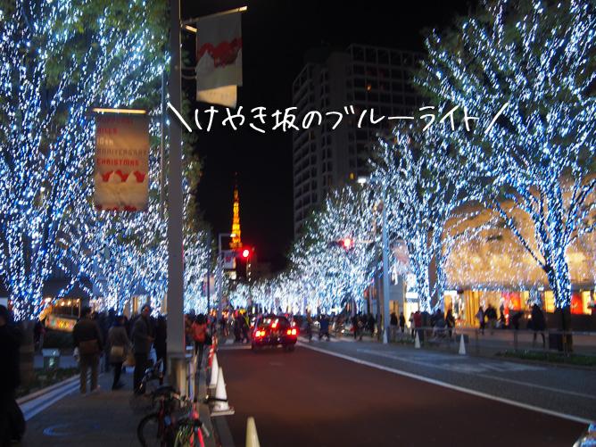 クリスマス イルミネーション 六本木けやき坂