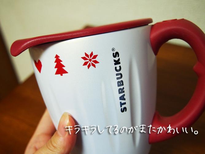 スターバックス クリスマス限定ステンレスマグカップ
