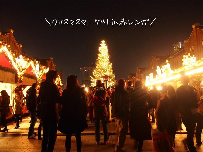 彼氏の誕生日お祝いデート クリスマスマーケット 赤レンガ
