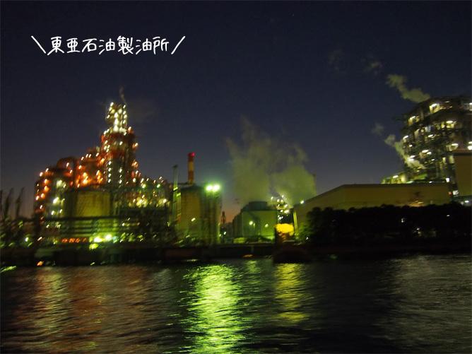 工場夜景ジャングルクルーズ 東亜石油製油所