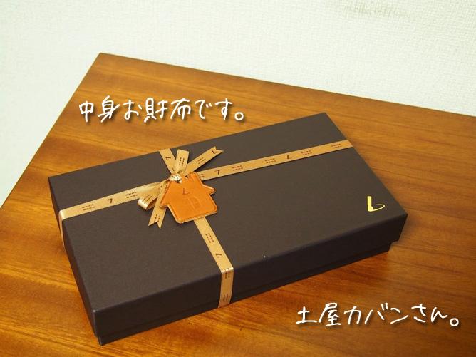 彼氏への誕生日プレゼント