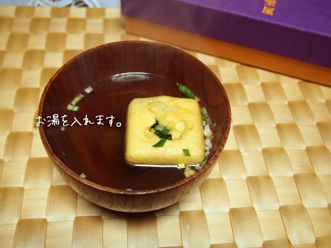 加賀麩 不室屋 宝の麸