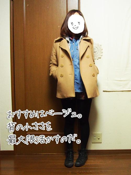 背が小さい人のためのPコートの選び方&コーディネート