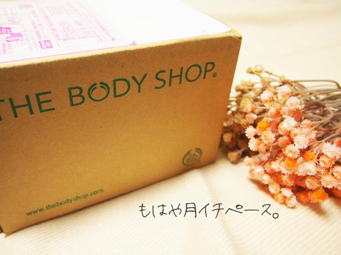 ボディショップ(BODY SHOP)スウィートレモンスクラブ