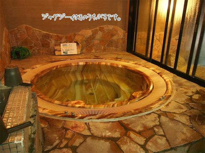 土浦「ホテル岩盤浴 いやしの里」内風呂