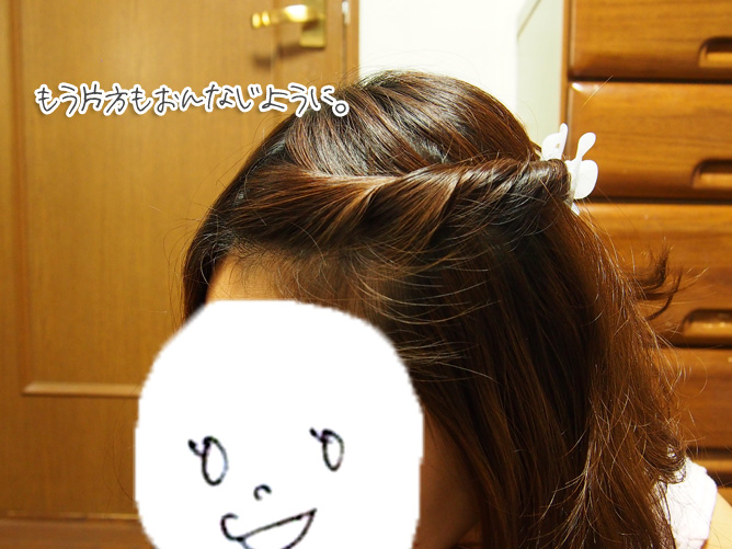 結婚式 簡単 自分でできるヘアアレンジ