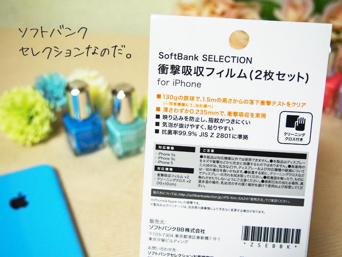 iPhone5c 衝撃を吸収する保護シート