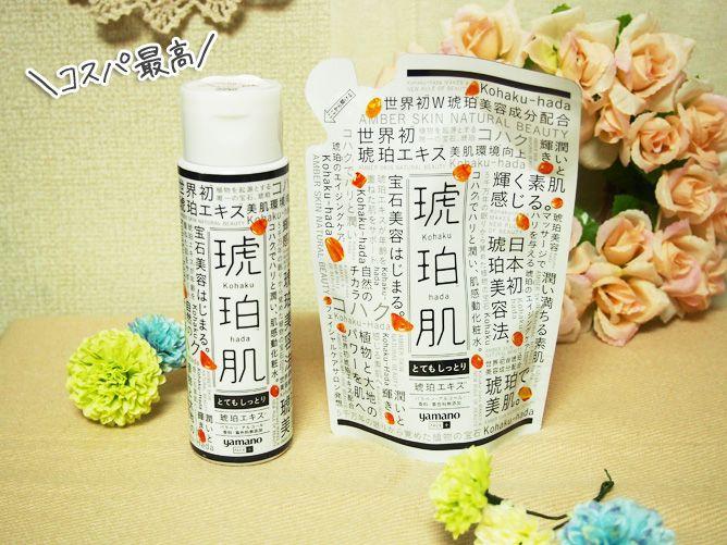 安いおすすめの化粧水