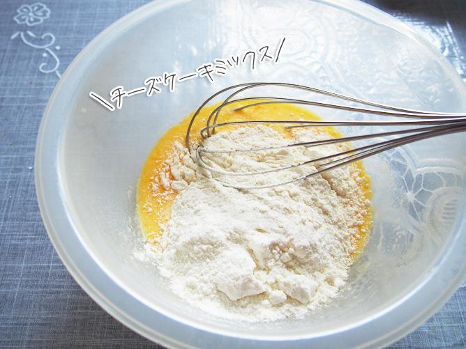 無印良品 ベイクドチーズの作り方