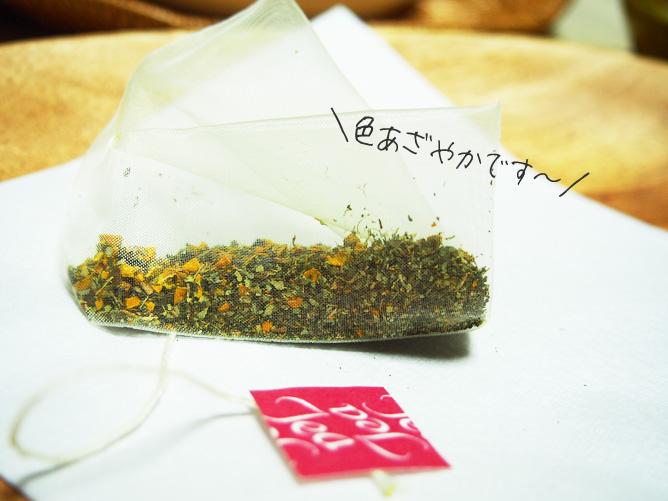 茶屋美人 ウコン茶