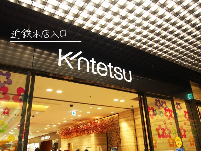 大阪 あべのハルカス 近鉄本店入口