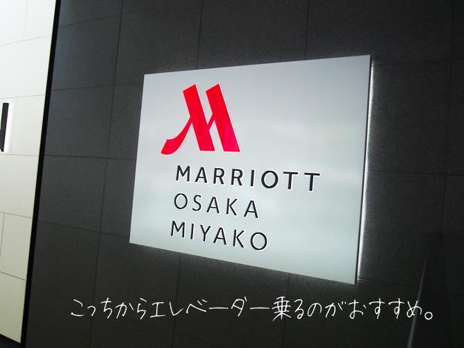 大阪 あべのハルカス 大阪マリオットホテル