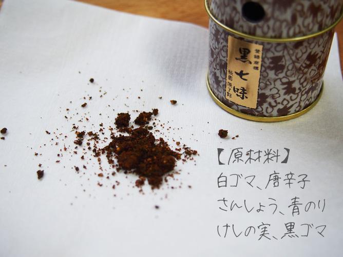京都 黒七味 原了郭