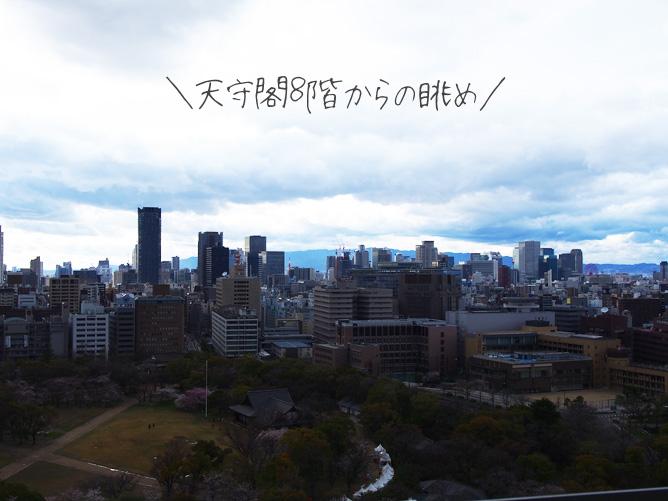 大阪城天守閣 8階からの眺め
