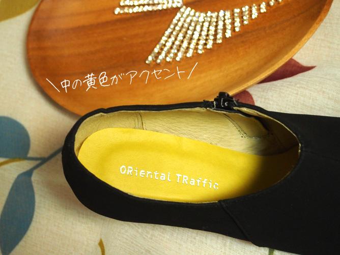 (ORIENTAL TRAFFIC)オリエンタルトラフィック 黒 ブーティ コーディネート