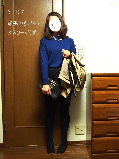 同窓会・クラス会 158cm コーディネート
