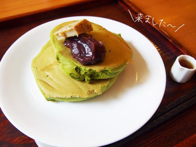 京都 抹茶パンケーキ うめぞの