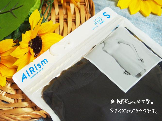 スカートやワンピースにおすすめのインナー AIRism(エアリズム)スリップタイプ