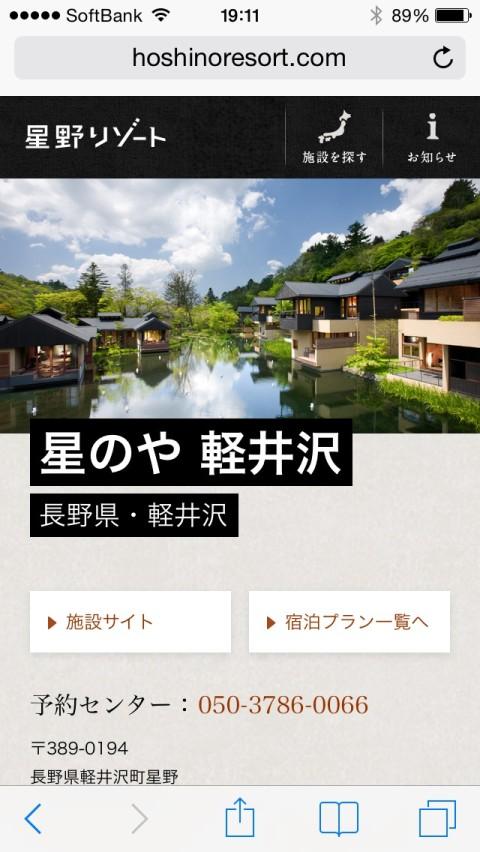 星のや軽井沢 予約方法 公式サイト