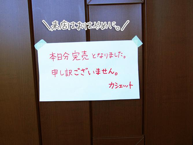 1泊2日軽井沢旅行 ガレット Cachette(カシェット)