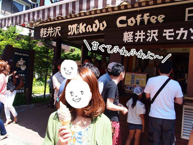 旧軽銀座通 ミカドコーヒー モカソフト