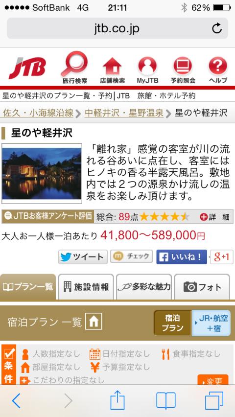 星のや軽井沢 予約方法 JTB