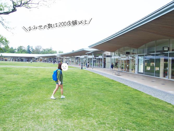 軽井沢 アウトレット