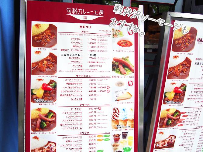 旬粋カレー工房 三笠ホテルカレー