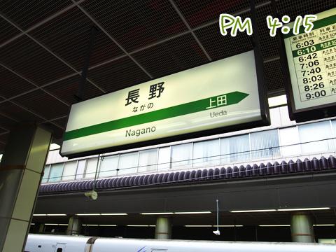 軽井沢・長野 2泊3日 旅行スケジュール