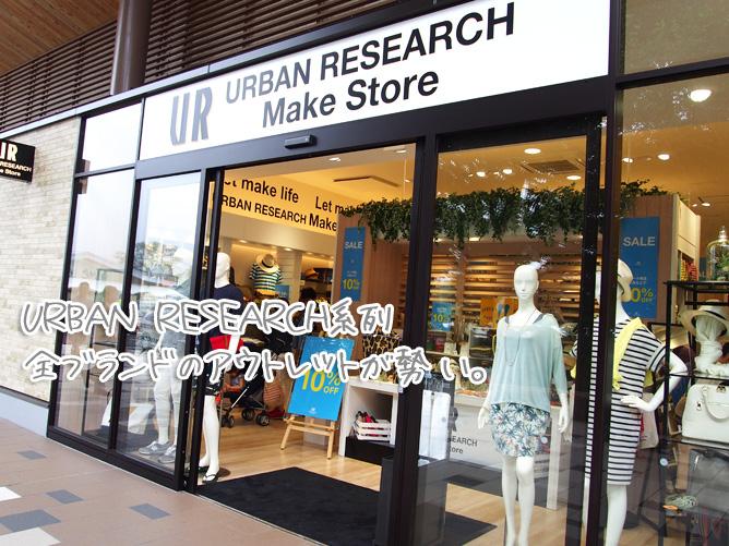 軽井沢 「URBAN RESEARCH warehouse」(アーバンリサーチウェアハウス)