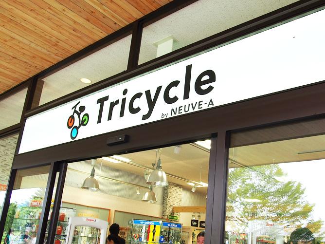軽井沢 アウトレット 「Tricycle by NEUVE-A」(トライスクル バイ ヌーヴ・エイ)
