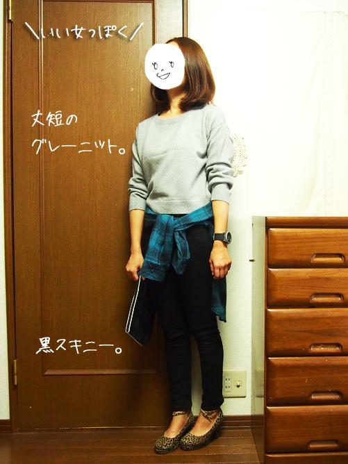 身長158cm おすすめ秋冬 靴の選び方