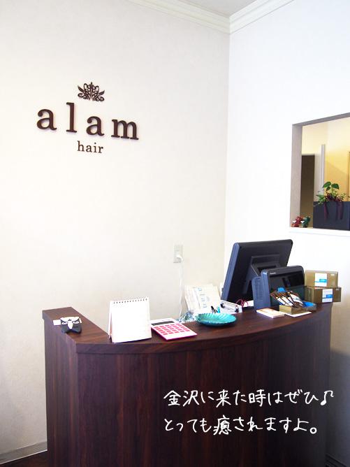 金沢 美容院 alam(アラン)