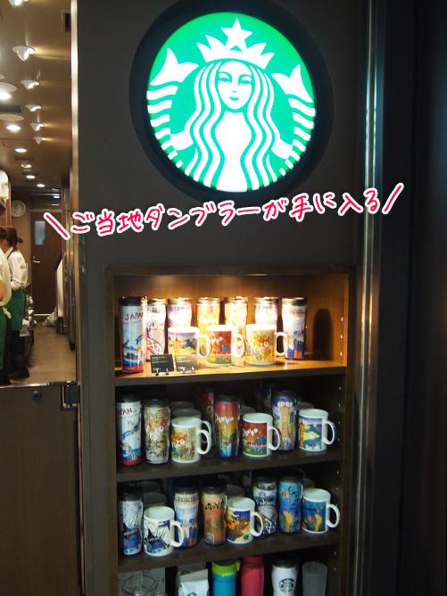 関西空港 スタバ ご当地タンブラー