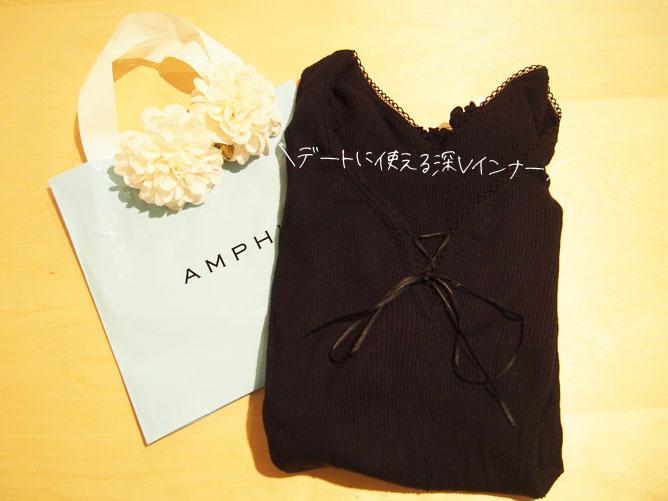 AMPHI(アンフィ) 深Vニット インナー