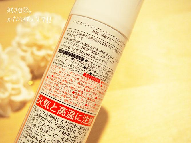 OrientalTRaffic(オリエンタルトラフィック)ノベルティ 消臭スプレー
