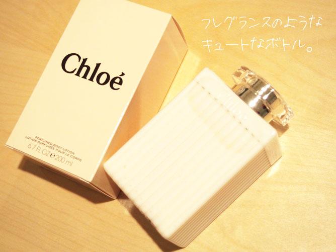 Chloé(クロエ) ボディローション